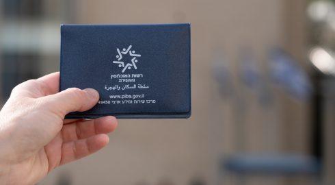 תעודת זהות ישראלית